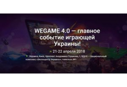 WEGAME 4.0 ТА КОМПАНІЯ ERGOLIFE
